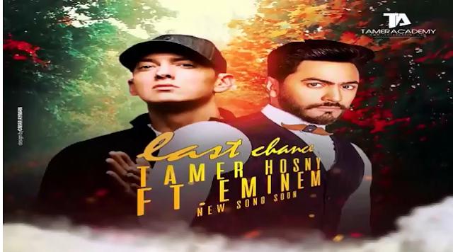 موعد طرح ألبوم تامرحسني لولاك حبيبى ودويتو تامر حسني و Eminem المطرب العالمي