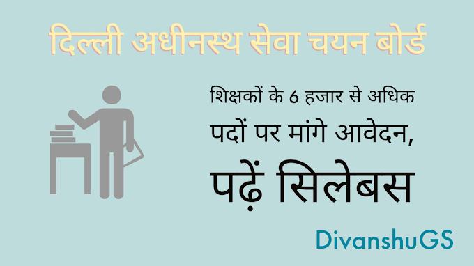 दिल्ली अधीनस्थ सेवा चयन बोर्ड ने शिक्षकों के 6 हजार से अधिक पदों पर मांगे आवेदन, पढ़ें सिलेबस