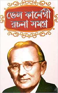 Dale Carnegie Rachana Samagra (ডেল কার্নেগী রচনা সমগ্র)