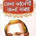 Dale Carnegie Rachana Samagra | ডেল কার্নেগী রচনা সমগ্র | Bangla Book