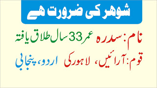 Zaroorat Rishta for female | sidra age 33years divorced