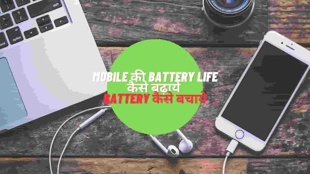 Mobile की Battery Life कैसे बढ़ाये   Battery कैसे बचाये - Mobile