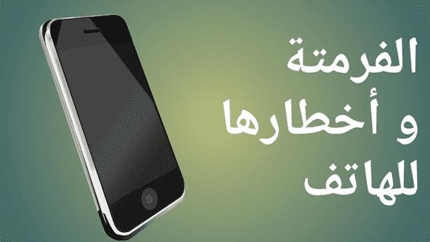 3 أشياء يجب أن تدركها قبل فرمتة هاتفك و إلا ستخسره شيئا فشيئا