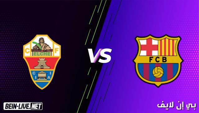 مشاهدة مباراة برشلونة والتشي بث مباشر اليوم بتاريخ 24-02-2021 في الدوري الاسباني