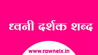 ध्वनी दर्शक शब्द | Dhvani Darshak Shabd PDF Download