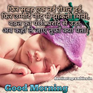 Good morning shayari images
