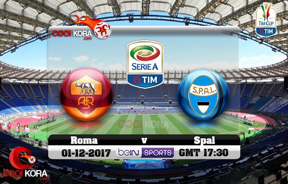 مشاهدة مباراة روما وسبال اليوم 1-12-2017 في الدوري الإيطالي