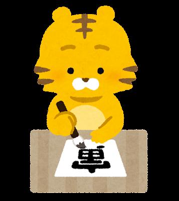 書き初めをする虎のイラスト(寅年)