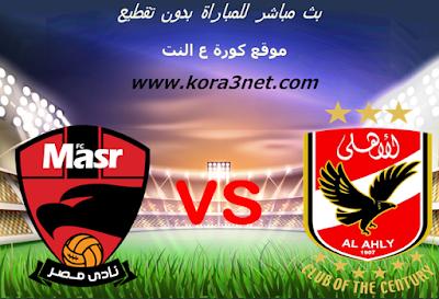موعد مباراة الاهلى ونادى مصر اليوم 5-1-2020 الدورى المصرى