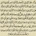 شرح وتفسير سورة النجم surh An-Najm (من الآية 45 إلى الآية 62 )