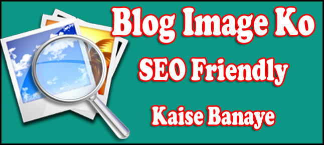 Image Optimization Kaise Kare SEO Improve Karne Ke Liye