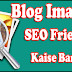 Blogger Images Ko SEO Friendly Kaise Banaye - SEO Tips