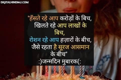 Download Birthday Shayari Image