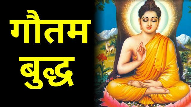 mahatma buddha ke updesh, gautam buddha jivani, mahatma buddha jivani, mahatma buddha jeevan parichay