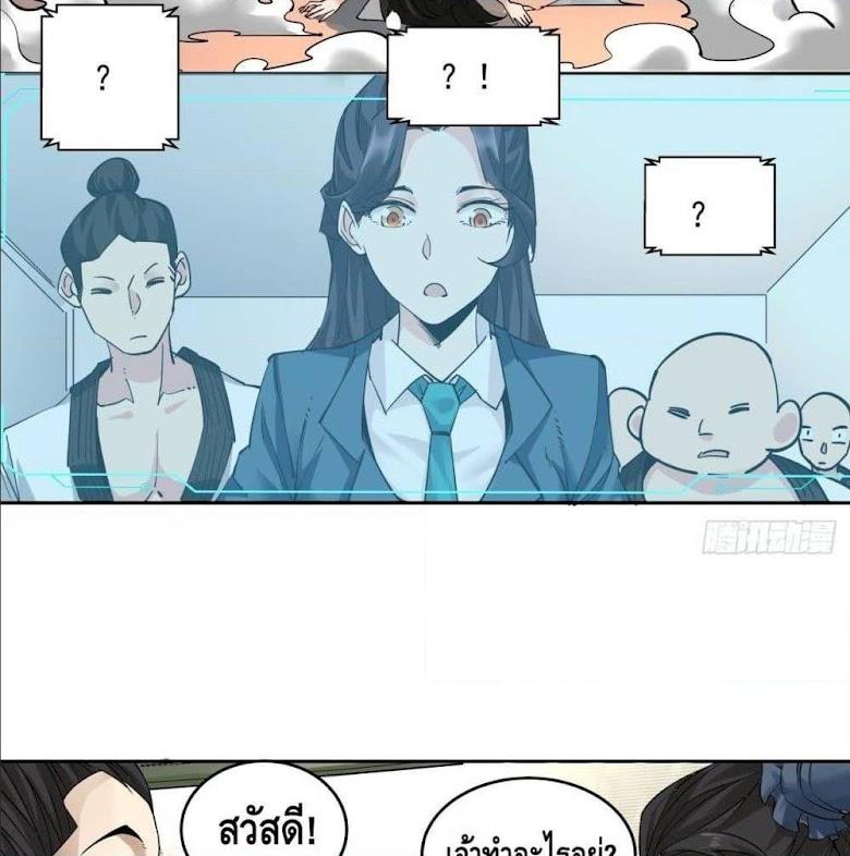 I'm the Richest - หน้า 29