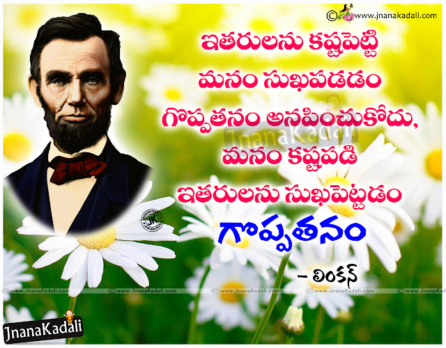 Here is a Top and Best Abraham Lincoln Quotations in Telugu Language, New and Nice Telugu Abraham Lincoln Messages and Success Quotations, Popular Success Good Reads Images and Nice Pics, Top Telugu Abraham Lincoln Telugu Messages and Wallpapers, New Telugu Abraham Lincoln Life Story and Quotes, Telugu Popular 2016 New Quotations and Images online.Telugu Manchi maatalu Images-Nice Telugu Inspiring Life Quotations with Nice Images-Awesome Telugu Motivational Messages Online-Life Pictures In Telugu Languages-Fresh Morning Telugu Messages Online-Good Telugu Inspiring Messages And Quotes Pictures-Here Is A Today Inspiring Telugu Quotations with Nice Messages-Good Heart Inspiring Life Quotations Quotes-Images In Telugu Language.Abraham Lincoln Life Quotes in Telugu, Abraham Lincoln Motivational Quotes in Telugu, Abraham Lincoln Inspiration Quotes in Telugu, Abraham Lincoln HD Wallpapers, Abraham Lincoln Images, Abraham Lincoln Thoughts and Sayings in Telugu, Abraham Lincoln Photos, Abraham Lincoln Wallpapers, Abraham Lincoln Telugu Quotes and Sayings,Telugu Manchi maatalu Images-Nice Telugu Inspiring Life Quotations With Nice Images Awesome Telugu Motivational Messages Online Life Pictures