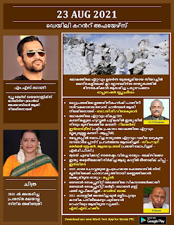 Daily Malayalam Current Affairs 23 Aug 2021