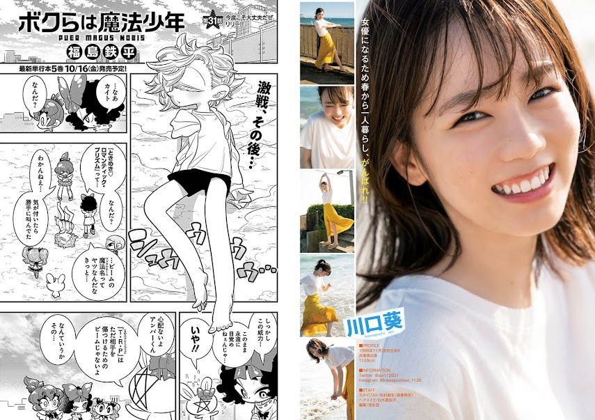 [Young Jump] 2020 No.43 佐野ひなこ 川口葵