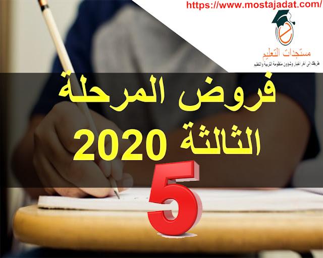 جديد : فروض المرحلة الثالثة للمستوى الخامس ابتدائي 2020
