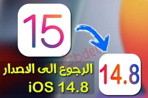 https://www.arbandr.com/2021/09/how-downgrade-ios15-to-ios14.8-your-iPhone.html