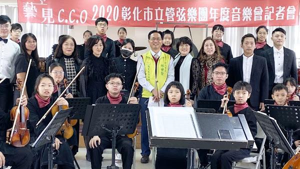 彰化市立管弦樂團公演 12/26藝見CCO音樂會