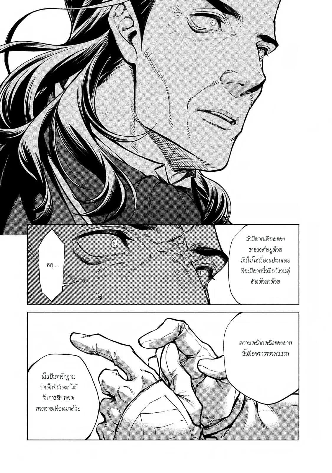 อ่านการ์ตูน Henkyou no Roukishi - Bard Loen ตอนที่ 13 หน้าที่ 8
