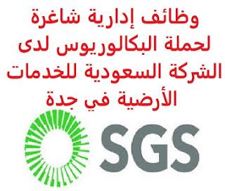 وظائف إدارية شاغرة لحملة البكالوريوس لدى الشركة السعودية للخدمات الأرضية في جدة saudi jobs تعلن الشركة السعودية للخدمات الأرضية, عن توفر وظائف إدارية شاغرة لحملة البكالوريوس حديثي التخرج, للعمل لديها في جدة وذلك للوظائف التالية: منسق التدريب المؤهل العلمي: بكالوريوس في الموارد البشرية، إدارة الأعمال أو ما يعادله الخبرة: غير مشترطة أن يجيد اللغة الإنجليزية كتابة ومحادثة أن يكون المتقدم للوظيفة سعودي الجنسية للتقدم إلى الوظيفة اضغط على الرابط هنا أنشئ سيرتك الذاتية    أعلن عن وظيفة جديدة من هنا لمشاهدة المزيد من الوظائف قم بالعودة إلى الصفحة الرئيسية قم أيضاً بالاطّلاع على المزيد من الوظائف مهندسين وتقنيين محاسبة وإدارة أعمال وتسويق التعليم والبرامج التعليمية كافة التخصصات الطبية محامون وقضاة ومستشارون قانونيون مبرمجو كمبيوتر وجرافيك ورسامون موظفين وإداريين فنيي حرف وعمال