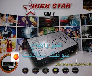 احدث ملف قنوات HIGH STAR GW-7