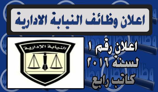 كشوف اسماء المقبولين بمسابقة النيابة الادارية (كاتب رابع) اعلان رقم 1 لسنة 2016