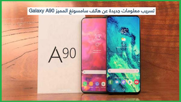 تسريب معلومات جديدة عن هاتف سامسونغ Galaxy A90