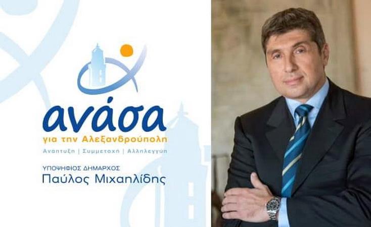 Ανακοίνωση του επικεφαλής της δημοτικής παράταξης ΑΝΑΣΑ Παύλου Μιχαηλίδη