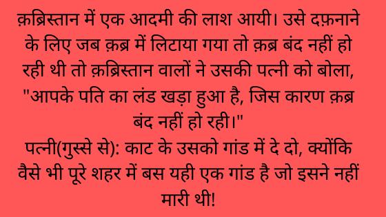 Non Veg Jokes in Hindi 2020