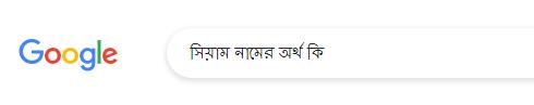 সিয়াম নামের অর্থ কি, সিয়াম নামের বাংলা অর্থ কি, সিয়াম নামের ইসলামিক অর্থ কি, Siyam name meaning in Bengali arabic islamic, সিয়াম কি ইসলামিক/আরবি নাম