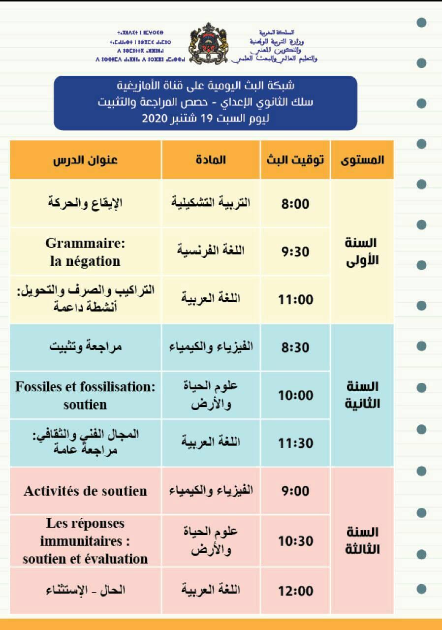 حصص المراجعة والتثبيت ليوم السبت 19 شتنبر 2020 على قنوات الثقافية والعيون و الأمازيغية