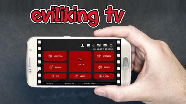 تحميل eviliking tv لمشاهدة قنوات التلفاز بث مباشر مجانا  تنزيل eviliking tv تطبيق eviliking tv  برنامج eviliking tv مشاهدة القنوات المشفرة مشاهدة القنوات المفتوحة تطبيقات بث مباشر
