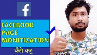 YouTube ke tarah facebook se bhi paisa kamaye jate Hai
