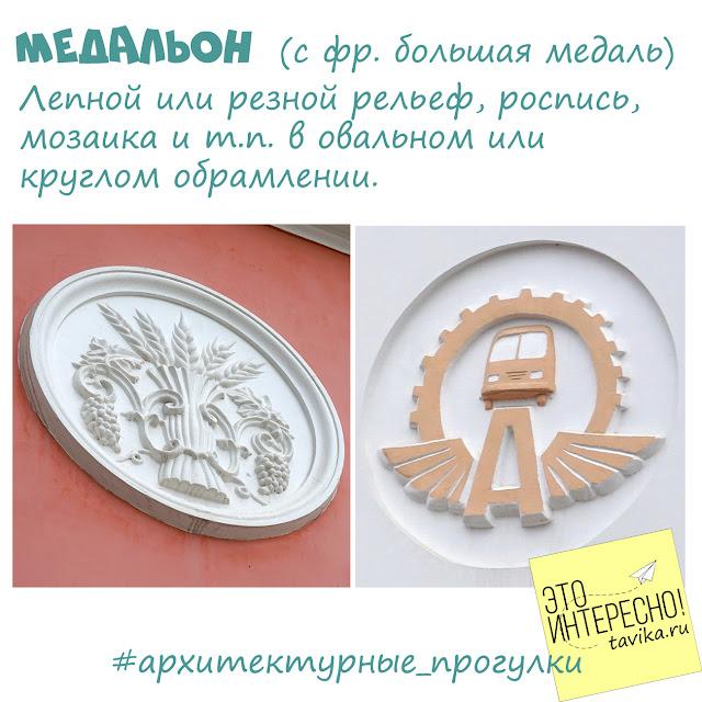 что такое медальон в архитектуре