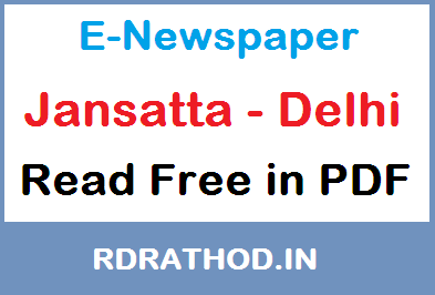 Jansatta - Delhi E-Newspaper of India | Read e paper Free News in Hindi Language on Your Mobile @ ePapers-daily