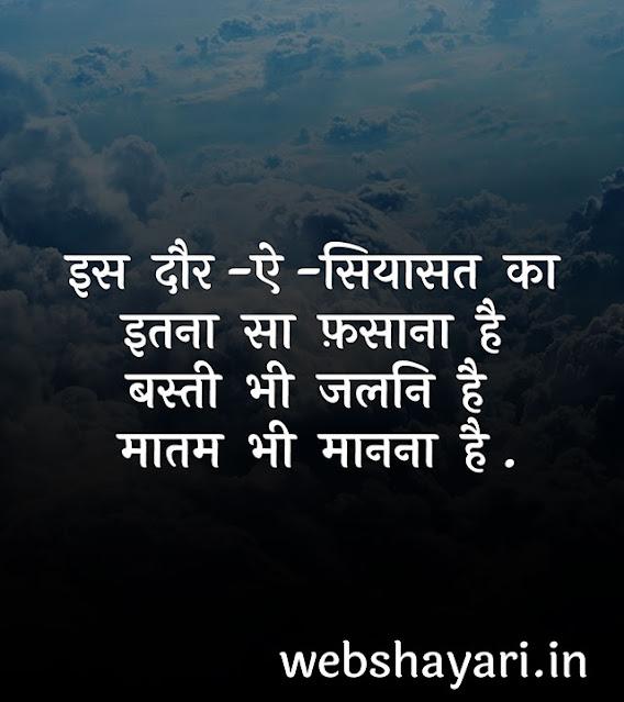 urdu shayari sad status urdu hindi font