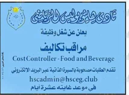اعلانات وظائف أهرام الجمعة اليوم 24/9/2021-2
