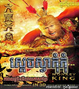 The Monkey King 2014 Full Movie