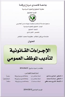 مذكرة ماستر: الإجراءات القانونية لتأديب الموظف العمومي PDF