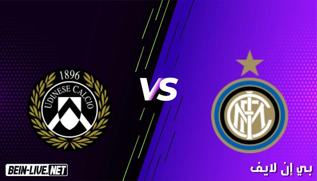 مشاهدة مباراة انتر ميلان واودينيزي بث مباشر اليوم بتاريخ 23-05-2021 في الدوري الايطالي