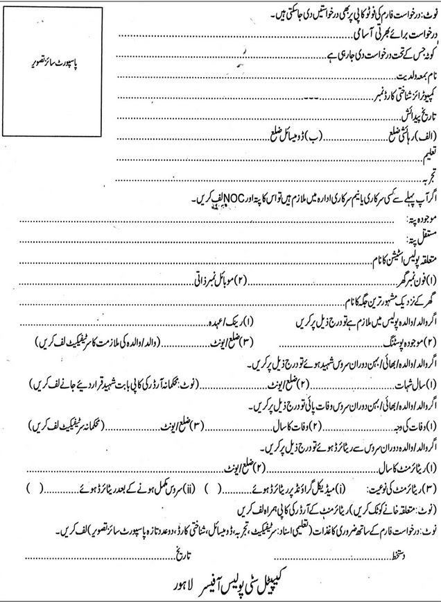 Punjab Police Lahore Job Application Form Download 2018