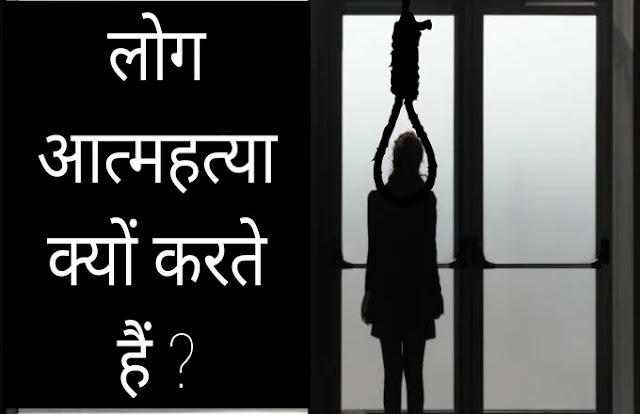 Reason of suicide, aatmhatya ke Karan.