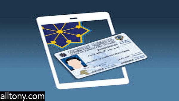 تحميل تطبيق Kuwait Mobile ID للأيفون والأندرويد وطريقة التسجيل
