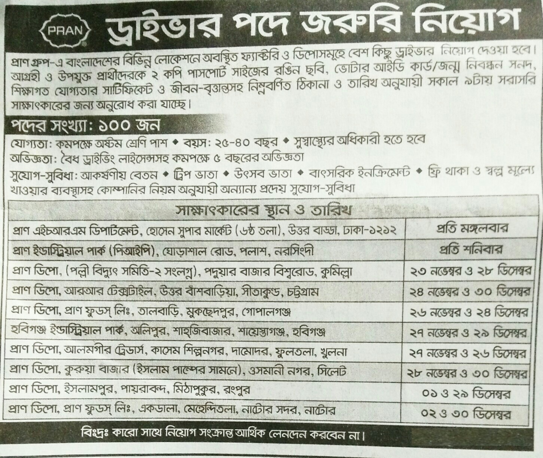 Pran group new job circular 2019. প্রান গ্রুপে ড্রাইভার পদে নিয়োগ বিজ্ঞপ্তি ২০১৯
