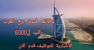 وظائف فندق برج العرب بدبي 2020 راتب مجزى قدم من هنا
