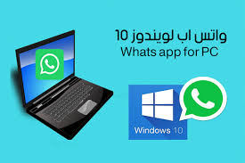 تحميل برنامج واتسب WhatsApp لنظام التشغيل ويندوز (32 بت) رابط مباشر