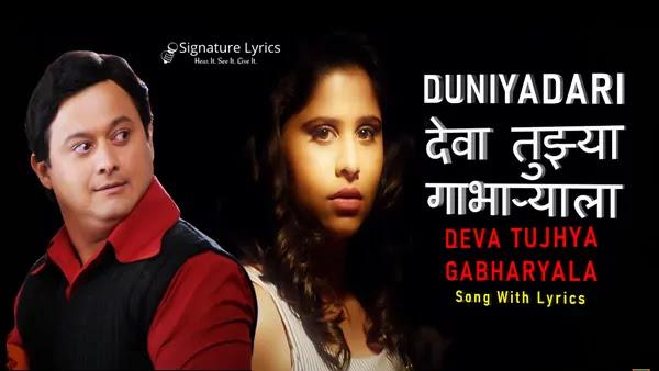 Deva Tujhya Gabharyala Lyrics - Duniyadari   Marathi Song   Adarsh Shinde, Kirti Killedar